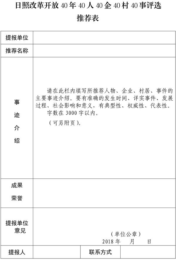 改革开放评选推荐表.jpg